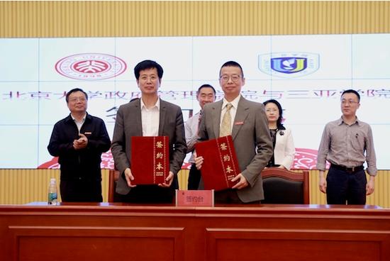 三亚学院与北京大学政府管理学院签署战略合作协议