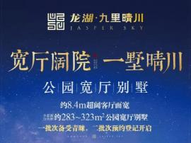 龙湖九里晴川 打造重庆北区诗意居所