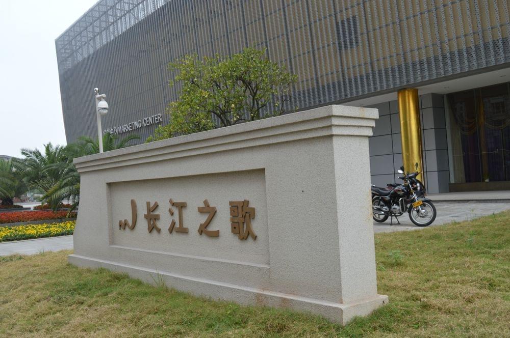 芜湖长江之歌9月工程进度 周边商