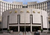 中国央行:放开外商投资支付机构准入限制