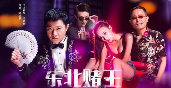 许芮搏担任导演,马洪刚/冷志宏/房鹤迪联袂主演的喜剧题材网络大电影