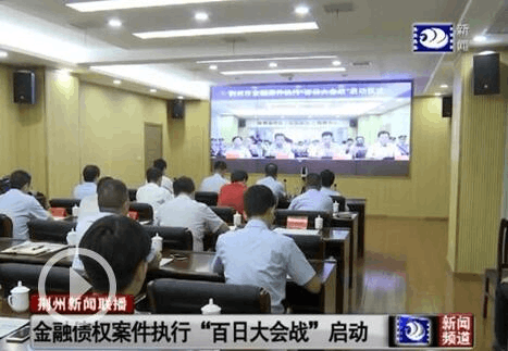 """荆州金融债权案件专项执行""""百日大会战""""行动启动"""