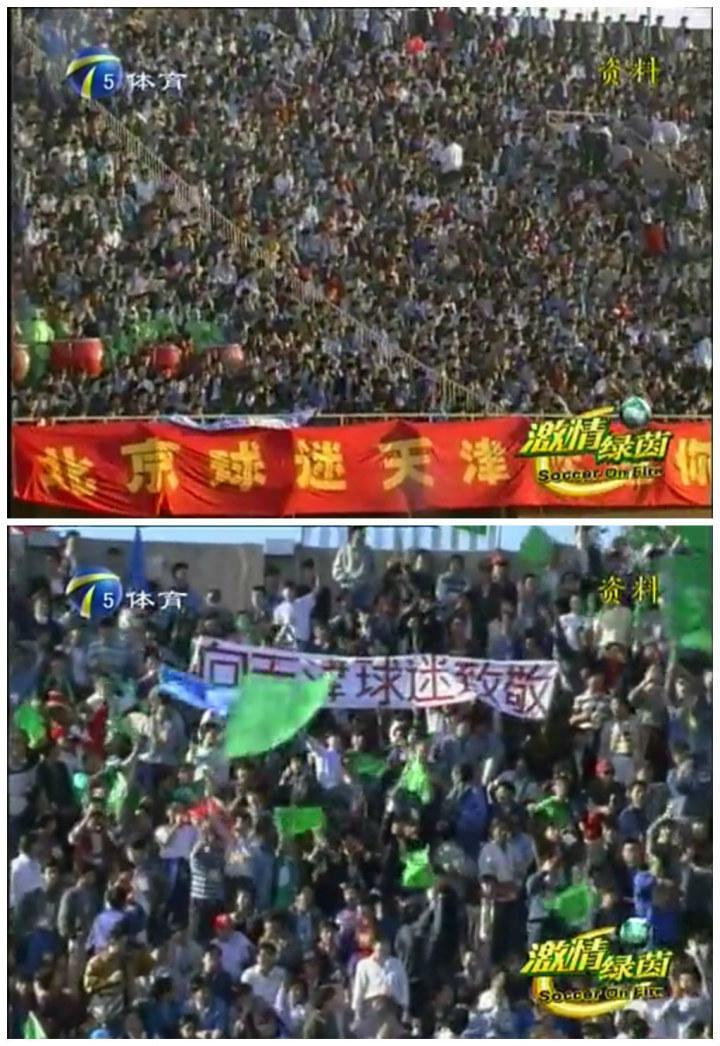 昔日北京天津球迷看台竟是如此融洽
