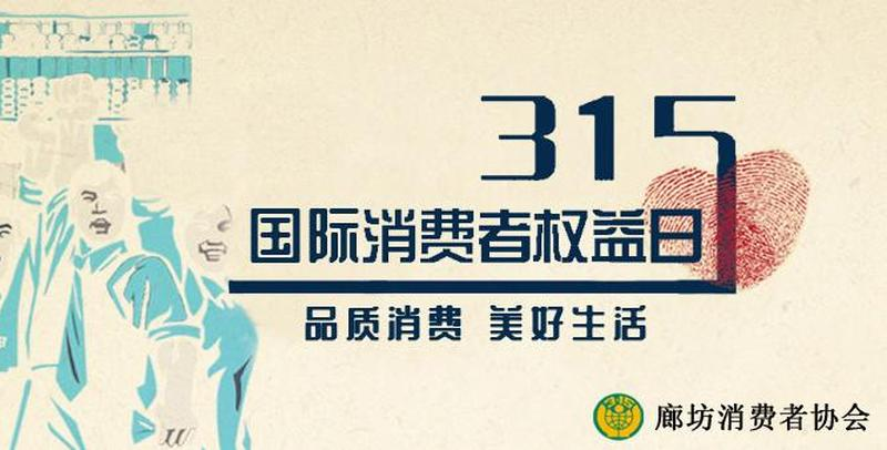 3.15消费者权益日:品质消费 美好生活
