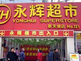 永辉超市入川收购红旗连锁21%股权深意