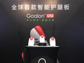体博会快讯:足易科技发布首款智能护腿板