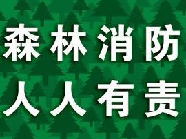 陕州区召开今冬明春林业生产暨森林防火工作会议