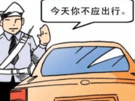 山西临汾:10月23日起车辆将被限行5个多月
