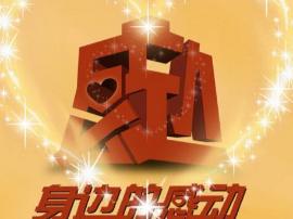 """2017年""""山西好人""""评选揭晓 长治市3人入围"""
