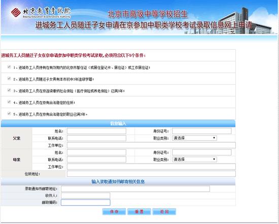 2018年北京中考随迁子女网上报名