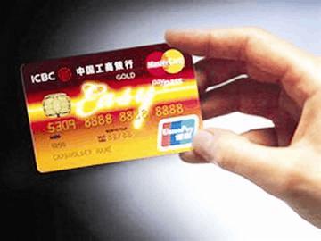 广东工行信用卡发卡量超1400万张