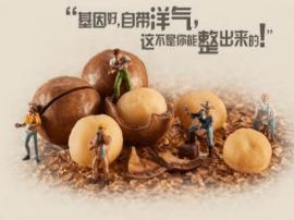 中国零食的下一个发展方向: 除了健康 还要更有创意