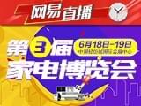 绍兴柯桥第三届家电博览会