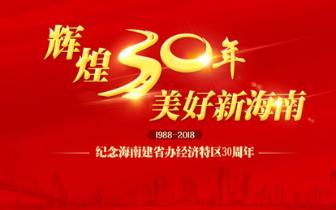 海南建省办经济特区30周年系列述评:一以贯之,坚持生态立省不动摇