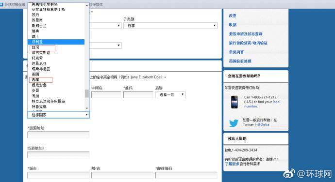下一个万豪?达美航空网页将中国、台湾、西藏并列