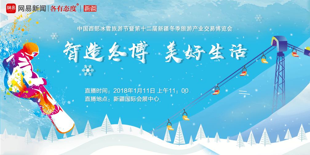 直播丨中国新疆冬季旅游产业交易博览会