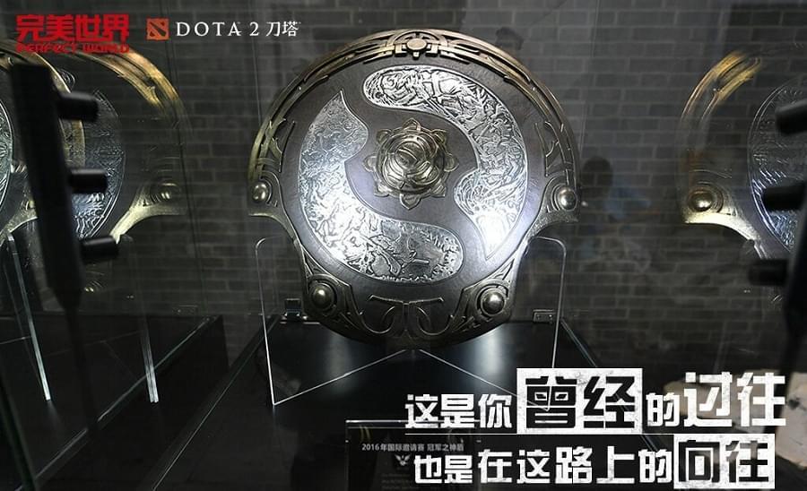 DOTA2完美盛典颁发TI6冠军戒指 现场掉落VIP限量手办