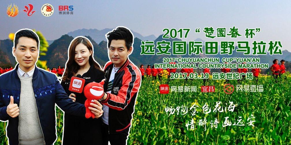 """直击2017""""楚园春杯""""远安国际田野马拉松"""