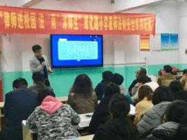 """邯郸:律师进校园 法""""雨""""沐师生"""