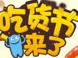 阜城传统美食cp 喜九包子 +幸福麻糊 免费送!