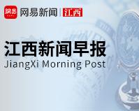 江西新闻早报