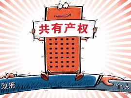 """北京首批共有产权房申购启动 """"新北京人""""群体成关注焦点"""