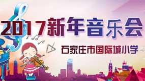 【直播】2017年国际城小学新年音乐会