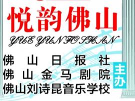 """""""悦韵佛山""""推出优惠政策 低票价让高雅艺术更亲民"""