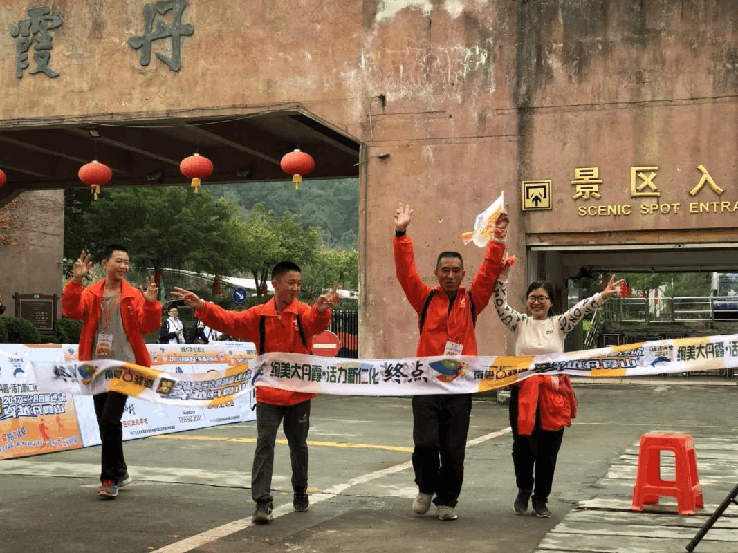 仁化举办南粤古驿道·首届迷你徒步穿越丹霞山活动