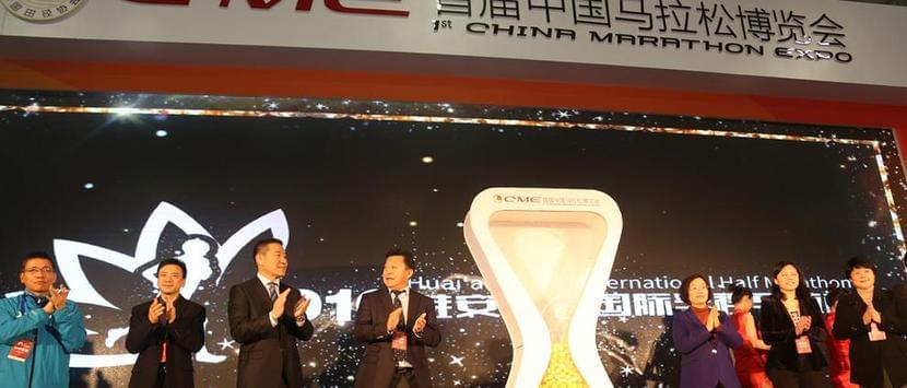 首届中国马拉松博览会厦门开幕