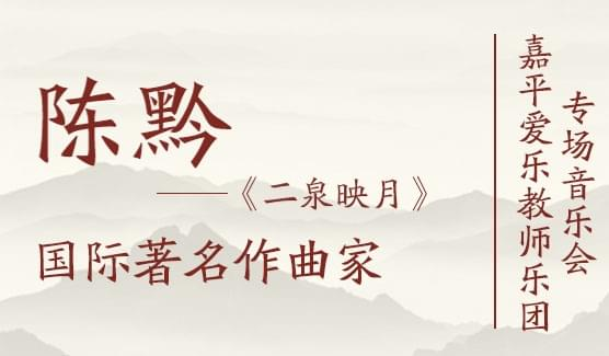 """【直播】嘉平爱乐""""民族风""""陈黔作品专场音"""