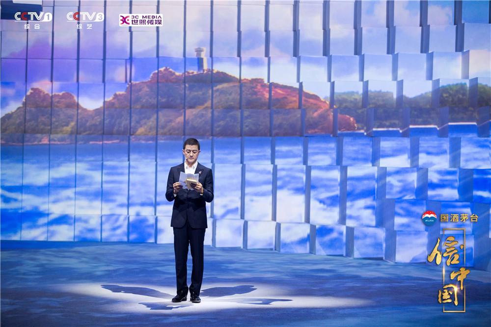 《信中国》三封信纪念汶川地震十周年
