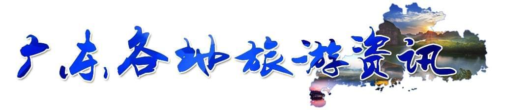 广东各地旅游资讯