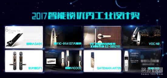 葵花奖颁奖盛典 2017智能锁优秀工业设计奖揭晓