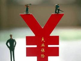 下调失业保险费率 唐山人的待遇受影响吗?