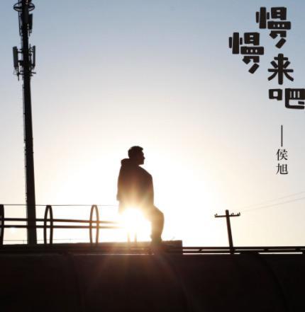 侯旭发布新歌《慢慢来吧》 放下浮躁不忘初心