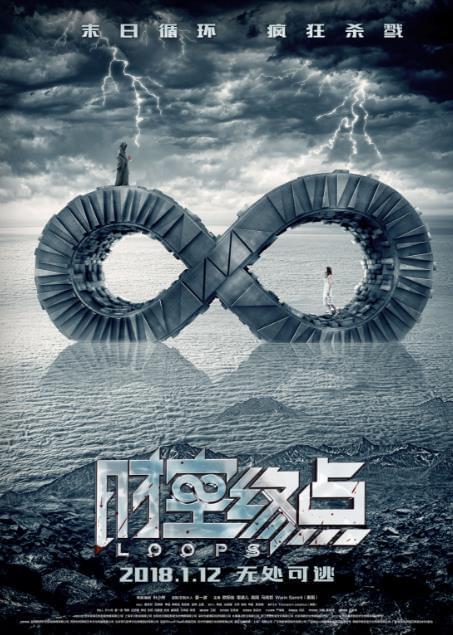 《时空终点》定档1月 概念海报带来末日循环