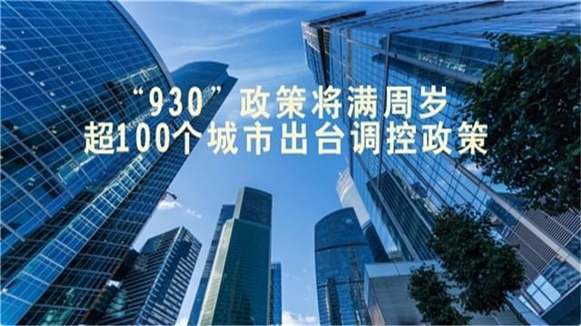 """""""930""""政策将满周岁 超10"""