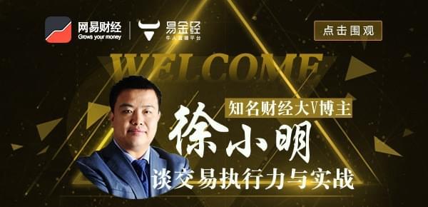徐小明谈交易执行力与实战
