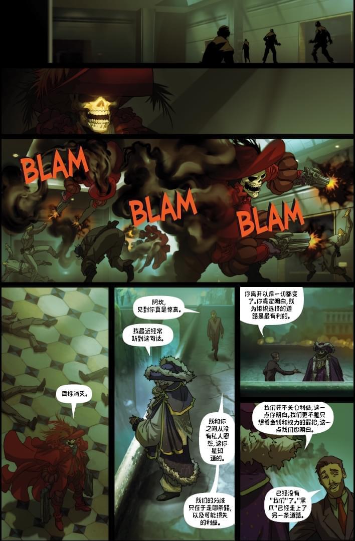 末日铁拳登场!《守望先锋》数字漫画:《伪装》