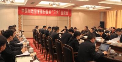 邮储银行全国推广三农金融事业部改革