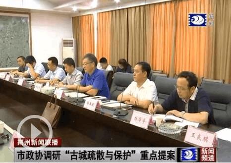 """市政协督办调研""""古城疏散与保护""""重点提案"""