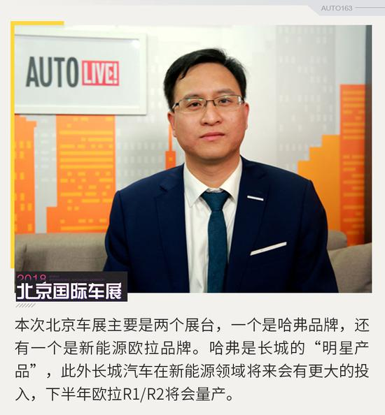 李瑞峰:欧拉R1/R2概念车发布 下半年量产