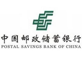 邮储银行闽清县支行荣获A级称号并位居第一
