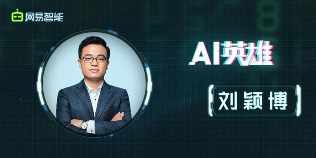 AI英雄 | 专访刘颖博:我如何走过机器人的那些坑?