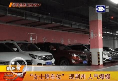 万达广场增设女性专用停车位 是关怀还是歧视?