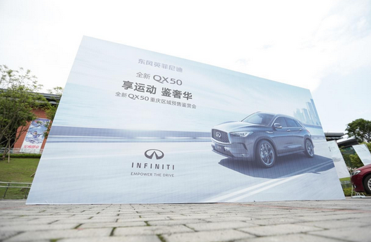 全新英菲尼迪QX50重庆区域预售启动