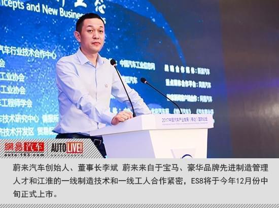 蔚来李斌:中国首辆自主全铝车ES8 12月上市
