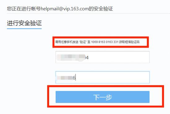 如何修改VIP邮箱的密码 ?