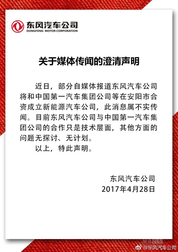 东风e世博澄清:与一汽成立新能源公司不属实